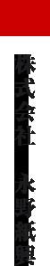 株式会社永野紙興 公式ホームページ|東京・神奈川等の関東圏を対象に一般廃棄物や産業廃棄物の収集運搬及びリサイクル処理